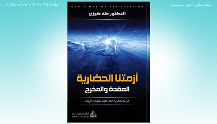 غلاف كتاب أزمتنا الحضارية العقدة والمخرج