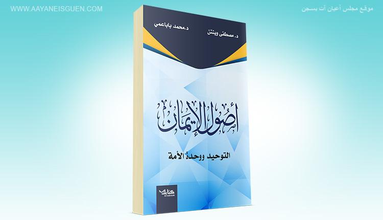 غلاف كتاب أصول الإيمان