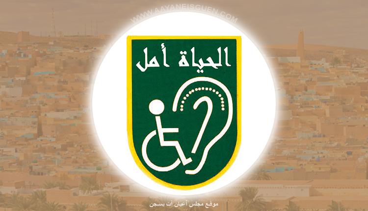 لوغو جمعية المعوقين لبني يزقن