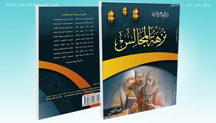 """غلاف كتاب"""" نزهة المجالس """" للأستاذ ابراهيم بن عيسى خيرون"""