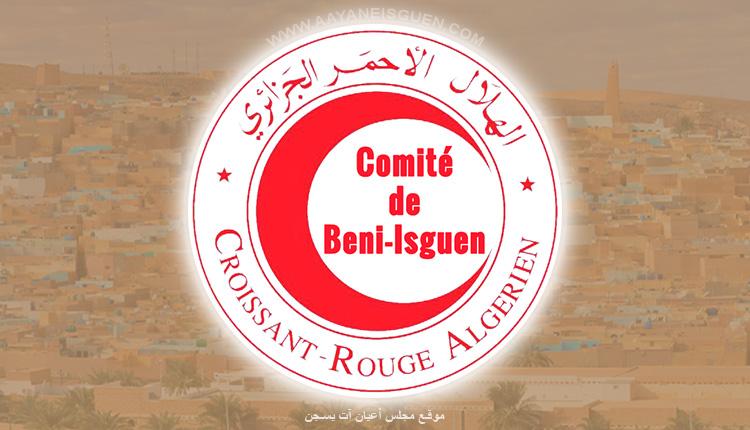لوغو اللجنة المحلية للهلال الأحمر الجزائري مركز حمو بوخشة