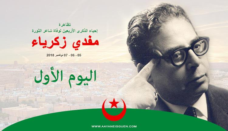 اليوم الأول من تظاهرة إحياء الذكرى الـ40 لوفاة شاعر الثورة مفدي زكرياء