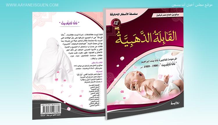 غلاف كتاب القابلة الذهبية للمؤلف صالح بن الحاج عمر ترشين