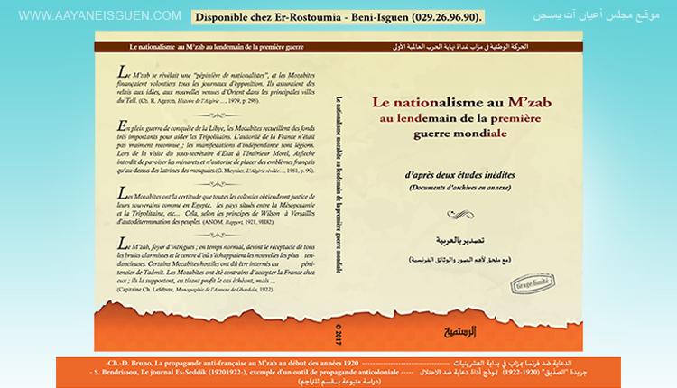 غلاف كتاب الحركة الوطنية في مزاب غداة نهاية الحرب العالمية الأولى