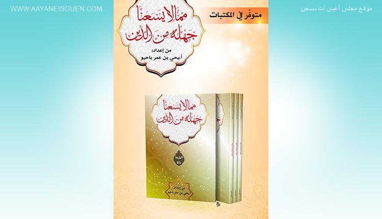 كتاب مما لا يسعنا جهله من الدين للأستاذ باحيو يحي بن الحاج عمر