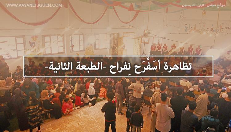 تظاهرة اسفرح نفراح 2