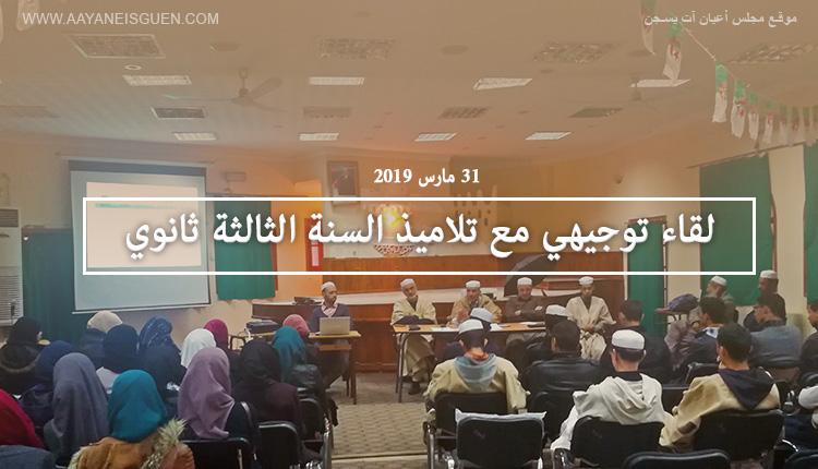 صورة من اللقاء التوجيهي مع تلاميذ السنة الثالثة ثانوي - مارس 2019