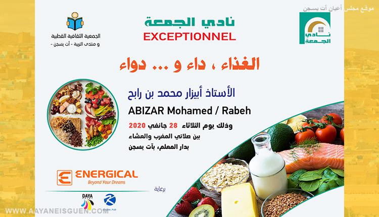 نادي الجمعة في عدد خاص وحصري يدعوكم لمداخلة بعنوان: الغذاء، داء و...دواء، للأستاذ أبيزار محمد بن رابح ABIZAR Mohamed / Rabeh