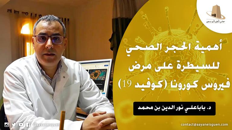 أهمية الحجر الصحي للسيطرة على مرض فيروس كورونا (كوفيد 19) من تقديم الدكتور نور الدين بن محمد باباعلي، أخصائي في الأمراض الصدرية والتنفسية.