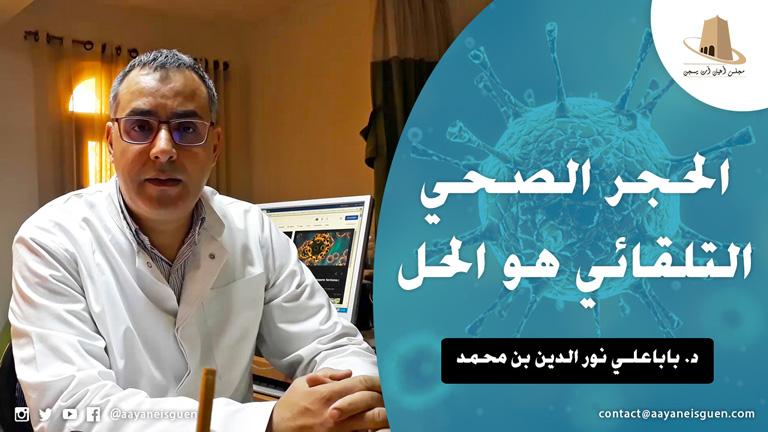 الحجر الصحي التلقائي هو الحل للقضاء على فيروس كورونا (كوفيد 19) من تقديم الدكتور نور الدين بن محمد باباعلي، أخصائي في الأمراض الصدرية والتنفسية.