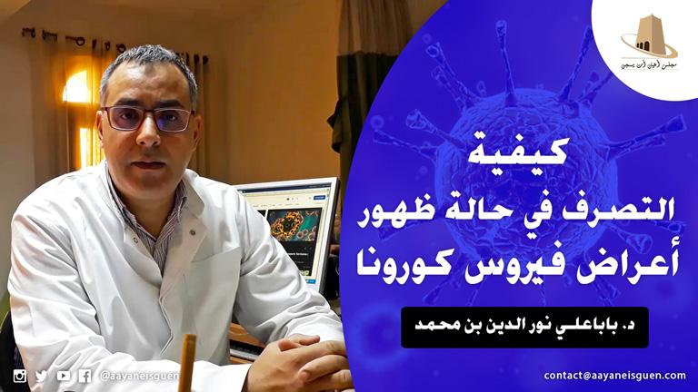 كيفية التصرف في حالة ظهور أعراض فيروس كورونا (كوفيد 19) من تقديم الدكتور نور الدين باباعلي بن محمد أخصائي في الأمراض الصدرية والتنفسية.