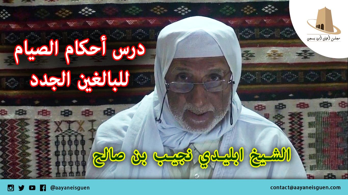يطيب لمؤسسة المطياف أن تعلن عن بث درس توجيهي للبالغين الجدد حول أحكام صيام شهر رمضان يقدمه الأستاذ الفاضل: بليدي نجيب بن صالح
