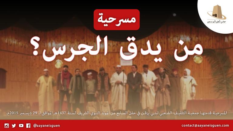 مسرحية من يدق الجرس قدمتها جمعية التثقيف الشعبي لبني يزقن في حفل السابع من المولد النبوي الشريف لسنة 1437هـ الموافق لـ 29 ديسمبر 2015م.