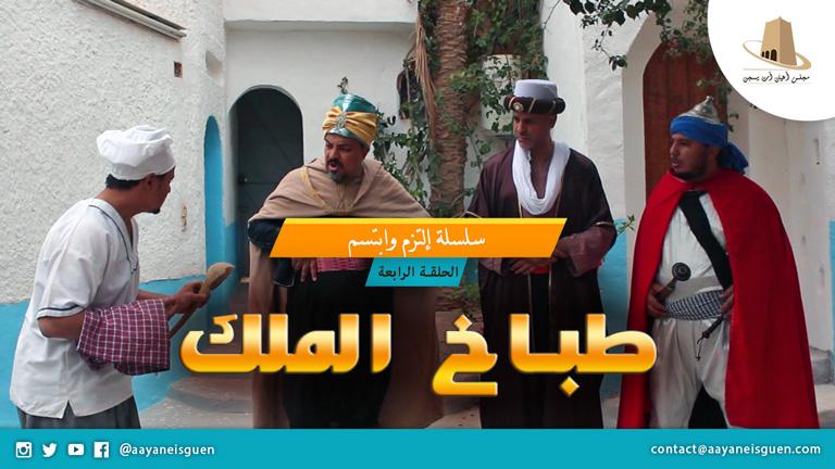 """الحلقة الرابعة من سلسلة التزم وابتسم بعنوان """" طباخ الملك """" والتي يقدمها ثلة من فناني آت يسجن ونادي الشباب آت يسجن."""