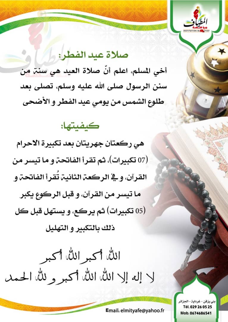 دليل لكيفية صلاة العيد مقدم لكم من طرف مؤسسة المطياف