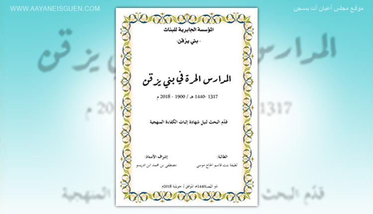 كتاب: المدارس الحرة في بني يزقن
