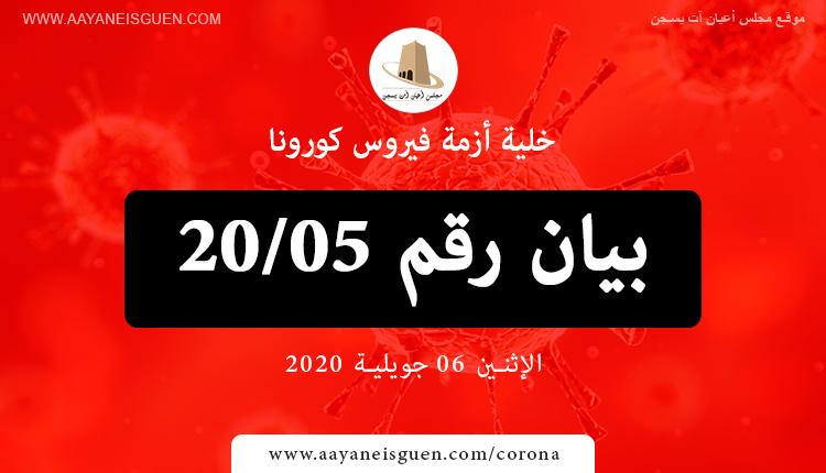 بيان 20/05 لخلية أزمة فيروس كورونا التابعة لمجلس أعيان آت يسجن، الصادر بتاريخ 06 جويلية 2020 بآت يسجن تغردايت