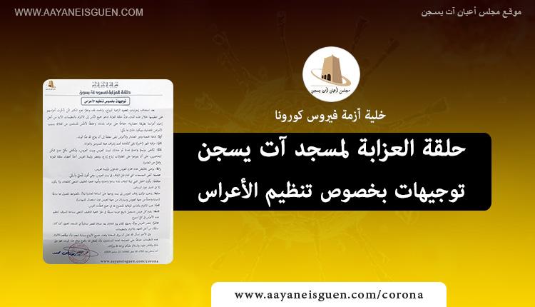توجيهات حلقة العزابة لمسجد آت يسجن بخصوص تنظيم الأعراس