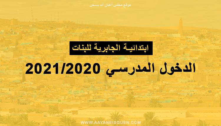 إعلان: الدخول المدرسي 2020-2021 ابتدائية الجابرية للبنات