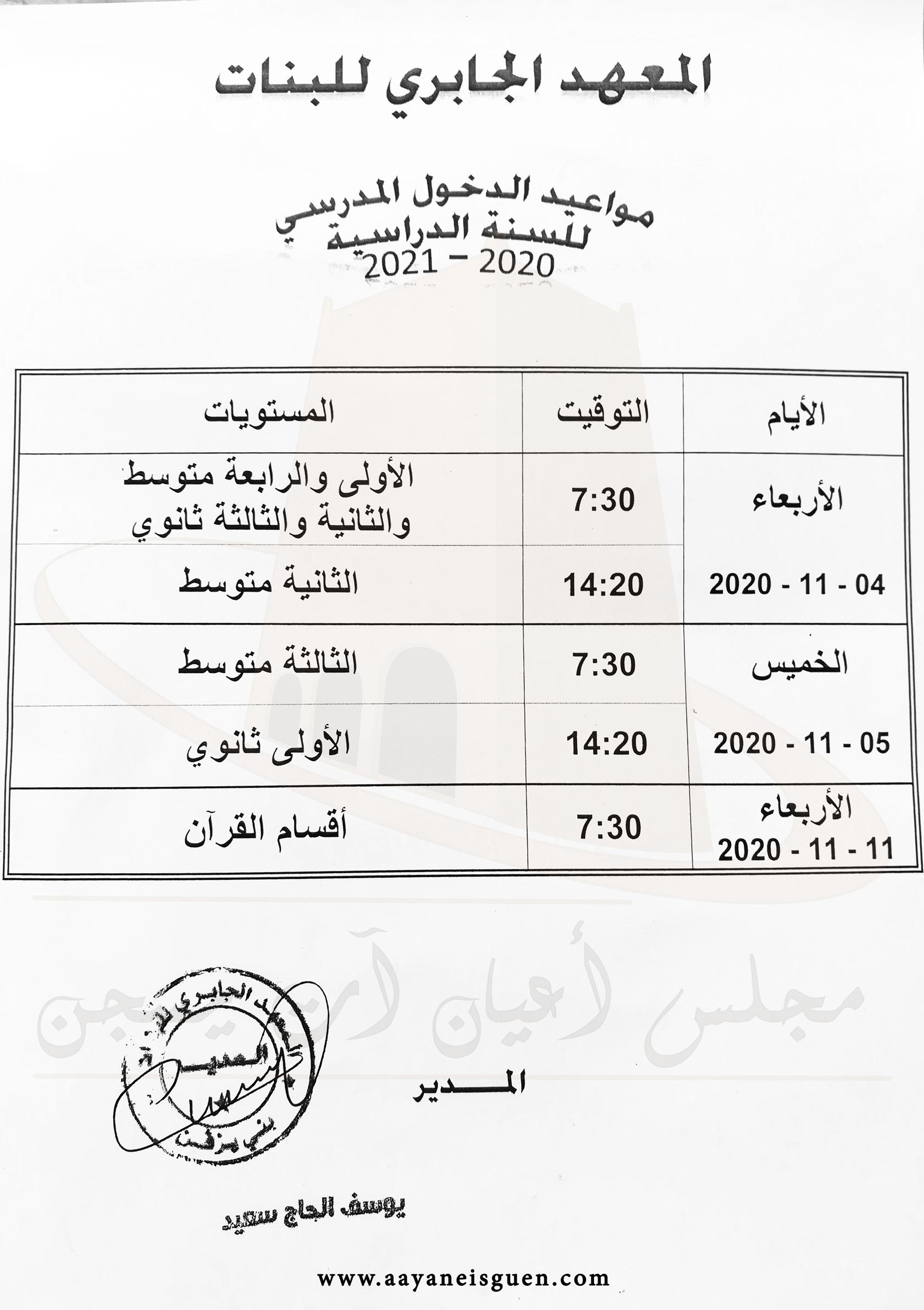 إعلان: مواعيد الدخول المدرسي 2020-2021 المعهد الجابري للبنات