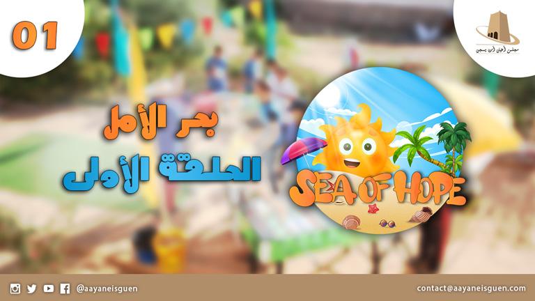 الحلقة الأولى من برنامجبحر الأمل (Sea Of Hope) حصة ترفيهية وألعاب ومسابقات مسلية خاص بالشباب، من تنظيم نادي الشباب لآت يسجن.