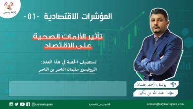 تستضيف حصة المؤشرات الاقتصادية في هذا العدد الأول البروفيسور سليمان الناصر بن الناصر للحديث عن تأثير الأزمات الصحية على الاقتصاد.