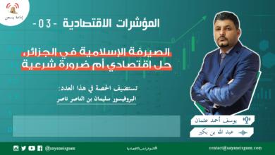 تستضيف الحصة في هذا العدد البروفيسور سليمان الناصر بن ناصر للحديث ومناقشة موضوع الصيرفة الإسلامية في الجزائر، هل هي حل اقتصادي أم ضرورة شرعية.
