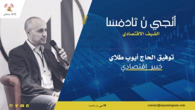 أنُجي نْ تَادَمْسَا -الضيف الاقتصادي-: توفيق بن الحاج أيوب طلاي