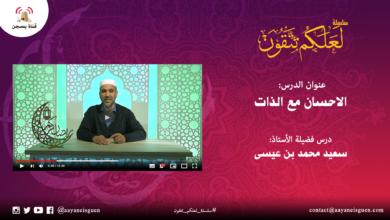 """درس بعنوان: """" الإحسان مع الذات """" من تقديم فضيلة الأستاذ سعيد محمد بن عيسى ضمن سلسلة لَعَلَّكُمْ تَتَّقُونَ على قناة يسجن الإلكترونية"""