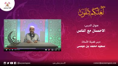 """درس بعنوان: """" الإحسان مع الناس """" من تقديم فضيلة الأستاذ سعيد محمد بن عيسى ضمن سلسلة لَعَلَّكُمْ تَتَّقُونَ على قناة يسجن الإلكترونية"""
