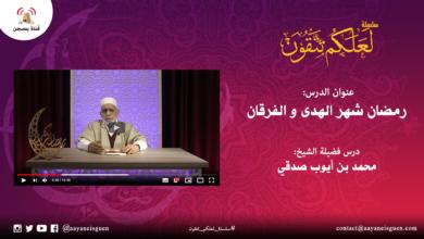 """درس بعنوان: """" رمضان شهر الهدى والفرقان """" من تقديم فضيلة الشيخ محمد بن أيوب صدقي ضمن سلسلة لَعَلَّكُمْ تَتَّقُونَ على قناة يسجن الإلكترونية"""