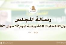 رسالة المجلس حول الانتخابات التشريعية ليوم 12 جوان 2021