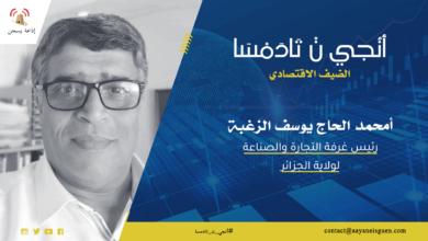 أنُجي نْ تَادَمْسَا -الضيف الاقتصادي-: أمحمد بن الحاج يوسف الزغبة