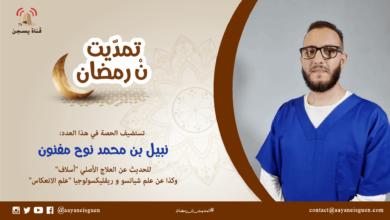 """تستضيف حصة تمدّيت نْ رمضان في هذا العدد السيد نبيل بن محمد نوح مفنون للحديث عن العلاج الأصلي """"أسلاف"""" وكذا عن علم شياتسو و ريفليكسولوجيا """"علم الانعكاس"""" وكذا واقع الدورات التدربية الخيالية."""