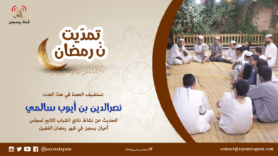 تستضيف حصة تمدّيت نْ رمضان في هذا العدد السيد نصر الدين بن أيوب سالمي للحديث عن نشاط نادي الشباب التابع لمجلس أعيان يسجن في شهر رمضان الفضيل.