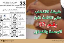 طريقة الانتخاب على القائمة الحرة رقم 33 الوحدة والتداول، صوتكم أمانة.. انتخب الوحدة و التداول 33.. حسن الاختيار سبيلنا للتغيير.
