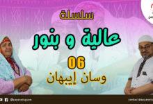 """الحلقة السادسة من سلسلة عالية وبنور 😂🤣 بعنوان """" وسان إيبهان """" والتي يقدمها ثلة من فناني آت يسجن 😍 ونادي الشباب آت يسجن 🤩."""